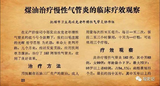 """历史记忆:中医曾两次大规模""""验药"""",结果很尴尬!"""